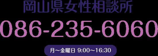 岡山県女性相談所:086-235-6060:月〜金曜日 9:00〜16:30