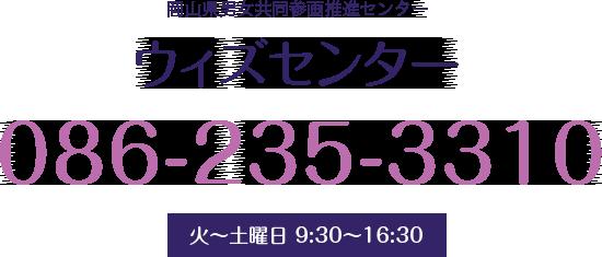 岡山県男女共同参画推進センター(ウィズセンター):086-235-3310:火〜土曜日 9:30〜16:30
