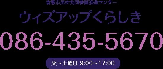 倉敷市男女共同参画推進センター(ウィズアップくらしき):086-435-5670:火〜土曜日 9:00〜17:00