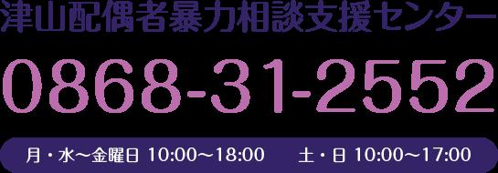 津山配偶者暴力相談支援センター:0868-31-2552:月・水〜金曜日 10:00〜18:00  土・日 10:00〜17:00