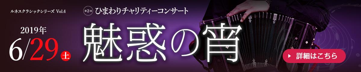 2019年6月29日ひまわりチャリティーコンサート 【魅惑の宵】