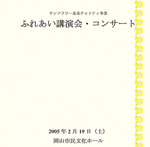 2005.2.19 <br>ふれあい講演会・コンサート