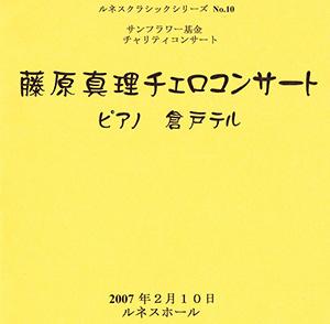 2007.2.10 <br>藤原真理チェロリサイタル