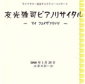 2008.1.25 <br>友光雅司ピアノリサイタル