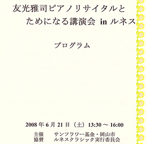2008.6.21 <br>友光雅司ピアノリサイタルとためになる講演会 in ルネス