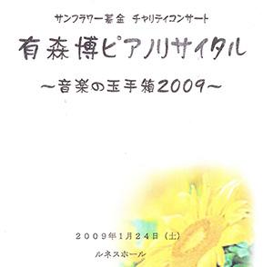 2009.1.24 <br>有森博ピアノリサイタル