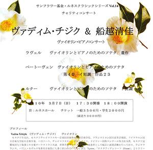 2010.3.7 <br>ヴァディム・チジク&船越清佳