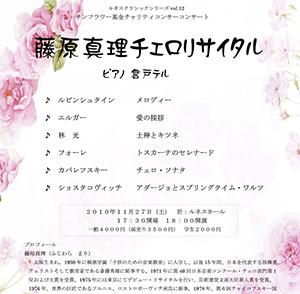 2010.11.27 <br>藤原真理チェロリサイタル