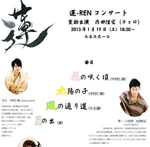 2013.1.19 <br>蓮-REN