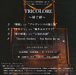 2015.3.8 <br>TRICOLORE 〜紡ぐ糸〜