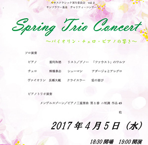 2017.4.5 <br>Spring Trio Concert