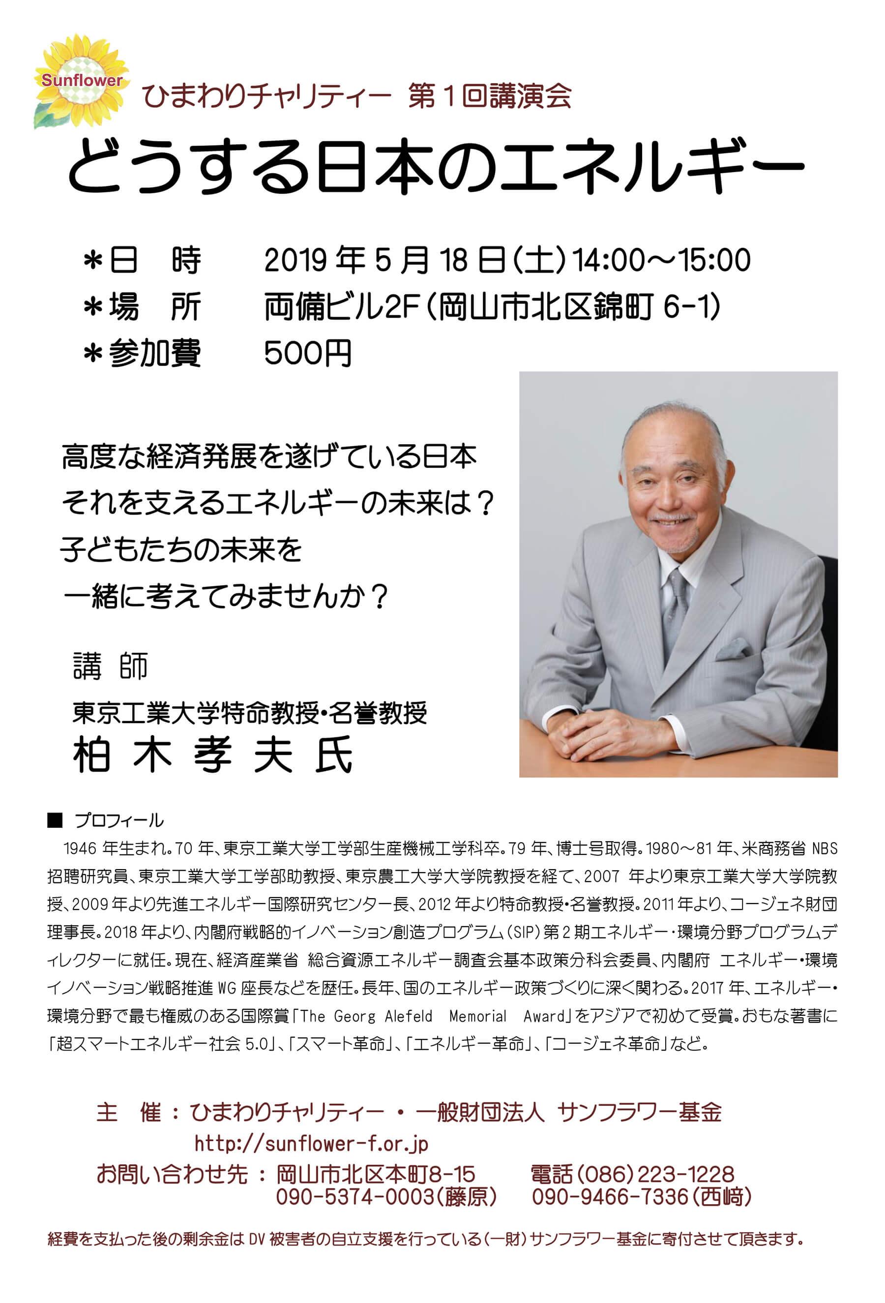 2019年5月18日ひまわりチャリティー 第1回講演会 【どうする日本のエネルギー】