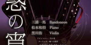 2019年6月29日ひまわりチャリティーコンサート 【魅惑の宵】:表面