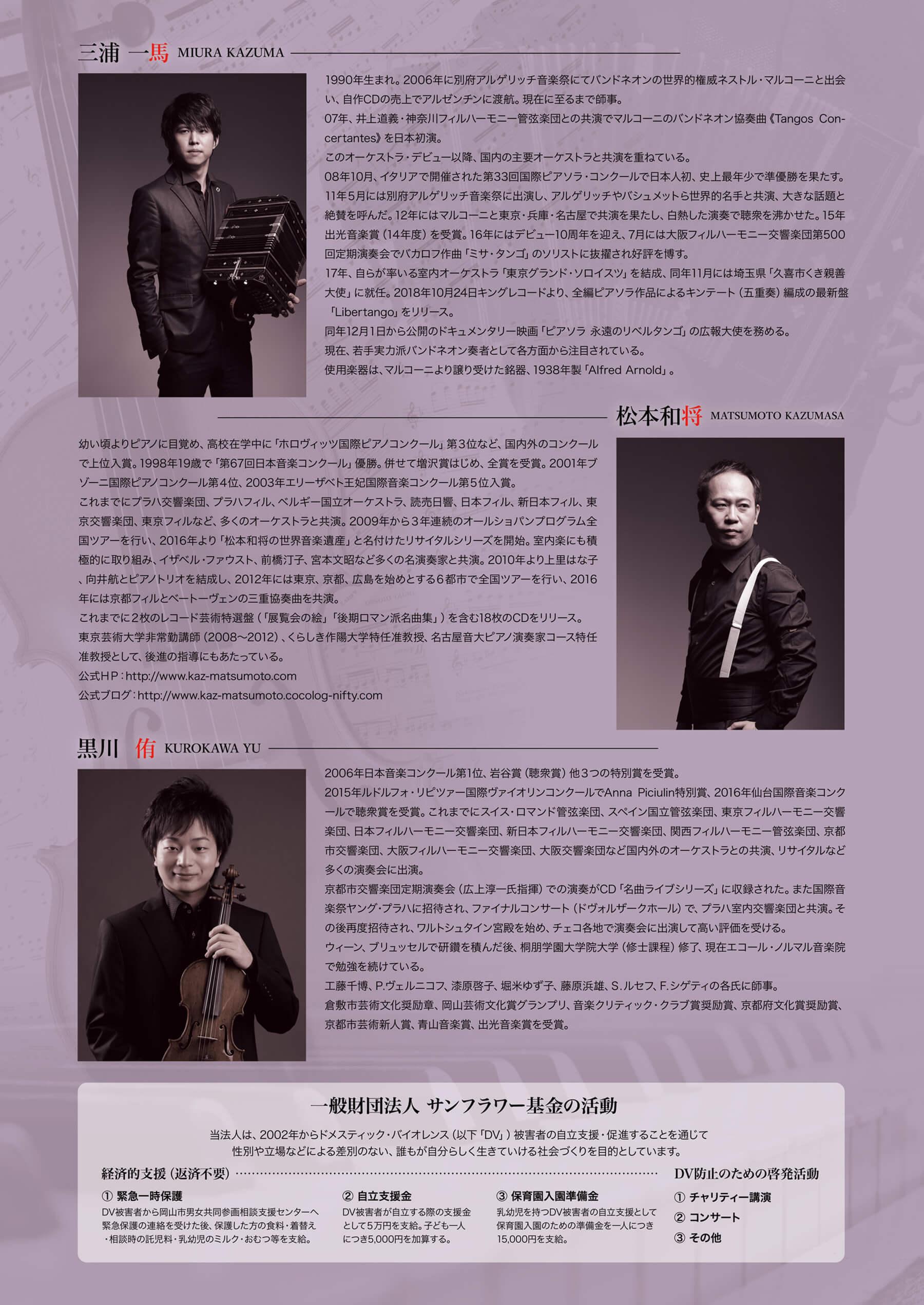 2019年6月29日ひまわりチャリティーコンサート 【魅惑の宵】:裏面